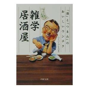 ■カテゴリ:中古本 ■ジャンル:料理・趣味・児童 飲み物 ■出版社:PHP研究所 ■出版社シリーズ:...