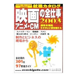 映画・アニメ・CMの全仕事 2003