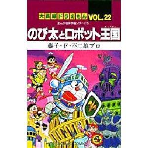 大長編ドラえもん(22)−のび太とロボット王国−/藤子・F・不二雄プロ
