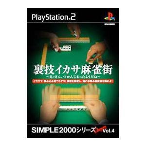 PS2/裏技イカサ麻雀街〜兄ィさん、つかんじまったようだね〜 SIMPLE2000シリーズUltimate Vol.4 netoff2