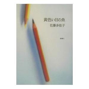 黄色い目の魚/佐藤多佳子