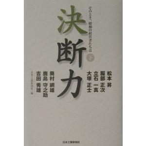 決断力 下/日本工業新聞社|netoff2
