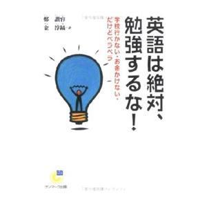 英語は絶対、勉強するな!/鄭讃容