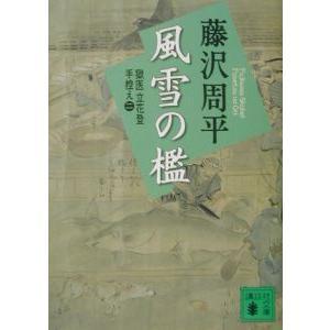 風雪の檻 【新装版】 (獄医立花登手控えシリーズ2)/藤沢周平 netoff2