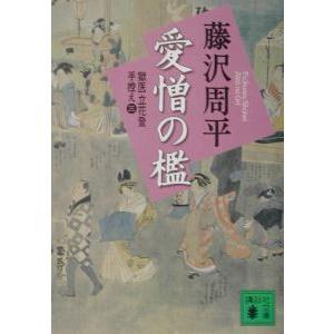 愛憎の檻 【新装版】 (獄医立花登手控えシリーズ3)/藤沢周平 netoff2