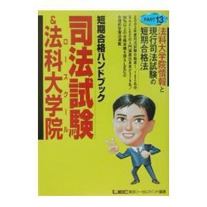 司法試験&法科大学院(ロースクール)短期合格ハンドブック Part13/東京リーガルマインド
