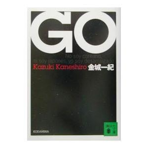 GO/金城一紀 netoff2