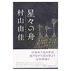 星々の舟/村山由佳 netoff2