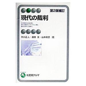 現代の裁判 【第2版補訂】/山本和彦