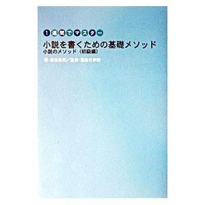 小説を書くための基礎メソッド/編集の学校|netoff2