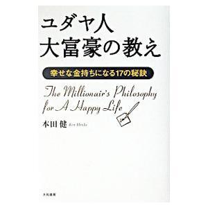 ユダヤ人大富豪の教え/本田健