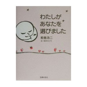 ■カテゴリ:中古本 ■ジャンル:女性・生活・コンピュータ 妊娠/出産 ■出版社:主婦の友社 ■出版社...