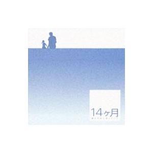 「14ヶ月〜妻が子供に還っていく〜」オリジナル・サウンドトラック