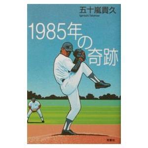 1985年の奇跡 (青春3部作1)/五十嵐貴久