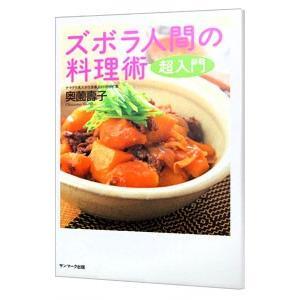 ズボラ人間の料理術超入門/奥薗寿子|netoff2