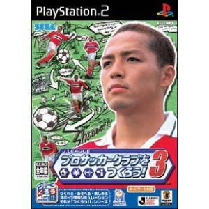 PS2/J.LEAGUE プロサッカークラブをつくろう!3|netoff2