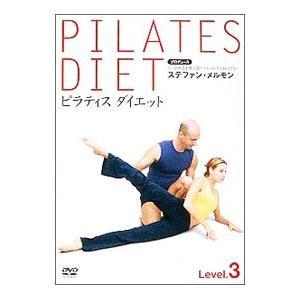 DVD/ピラティス ダイエット Level 3