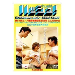 DVD/ハッシュ! 限定盤