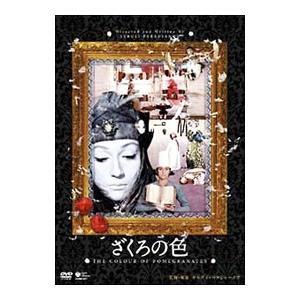 DVD/ざくろの色