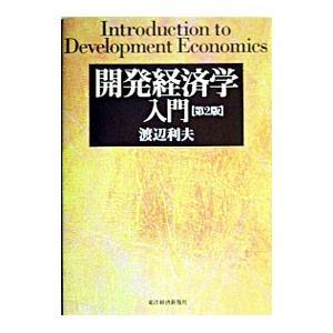 開発経済学入門/渡辺利夫|netoff2