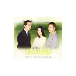 「秋の童話」オリジナルサウンドトラック|netoff2