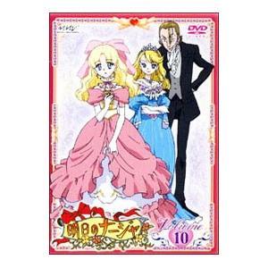 DVD/明日のナージャ vol.10