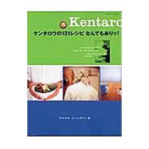 ケンタロウの121レシピなんでもありッ!/ケンタロウ
