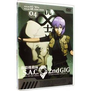DVD/攻殻機動隊 S.A.C. 2nd GIG 04