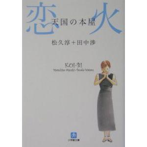 天国の本屋−恋火−/松久淳/田中渉