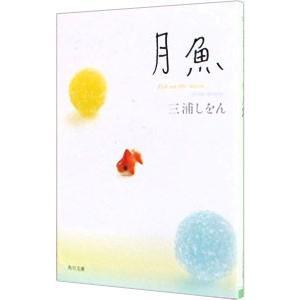 月魚/三浦しをん