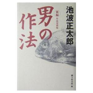 男の作法 【新編 作品対照版】/池波正太郎の画像