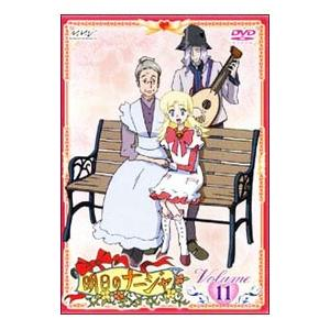 DVD/明日のナージャ vol.11