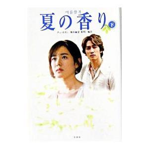 夏の香り 下/チェ・ホヨン【脚本】