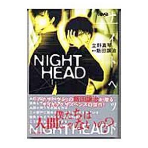NIGHT HEAD 1/立野真琴 netoff2