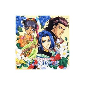 ネオロマンス・The Best CD 1800「アンジェリーク」〜A LA MODE〜|netoff2