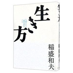 生き方−人間として一番大切なこと−/稲盛和夫|netoff2
