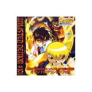 劇場版「金色のガッシュベル!!101番目の魔物」オリジナルサウンドトラック|netoff2