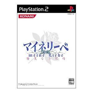 PS2/マイネリーベ 優美なる記憶|netoff2