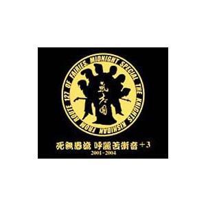 氣志團/死無愚流 呼麗苦衝音+3 2001−2004|netoff2