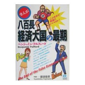 日本がクラッシュ・ダウンして、「アルゼンチン・タンゴを踊る日」が現実のものとなる!? それは日本がい...