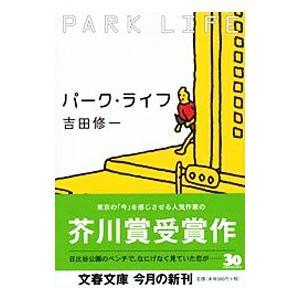 パーク・ライフ/吉田修一|netoff2