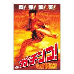 DVD/ガチンコ!