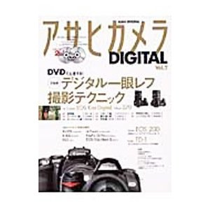 アサヒカメラDIGITAL Vol.7