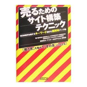売るためのサイト構築テクニック/笹本克