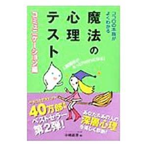 ココロの本音がよくわかる魔法の心理テスト−コミュニケーション編−/中嶋真澄