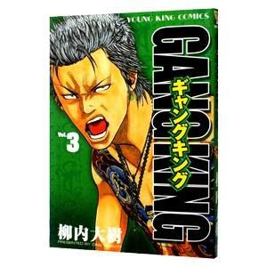 ギャングキング 3/柳内大樹|netoff2