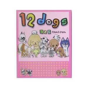 12dogs/ナカムラミツル