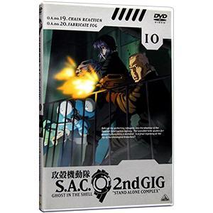 DVD/攻殻機動隊 S.A.C. 2nd GIG 10