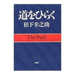 続 道をひらく/松下幸之助|netoff2