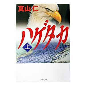 ハゲタカ(ハゲタカシリーズ1) 上/真山仁